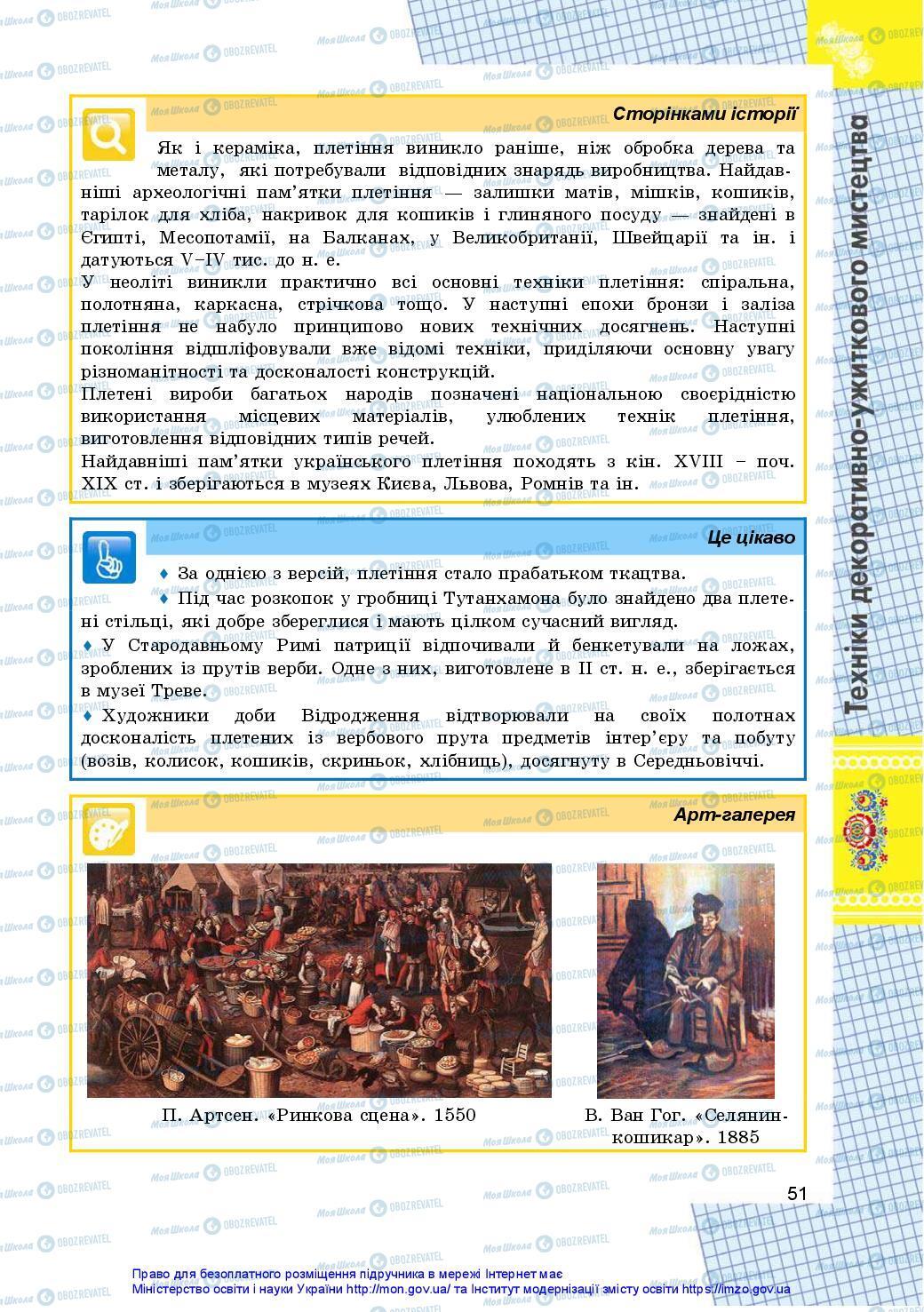 Підручники Технології 10 клас сторінка 51