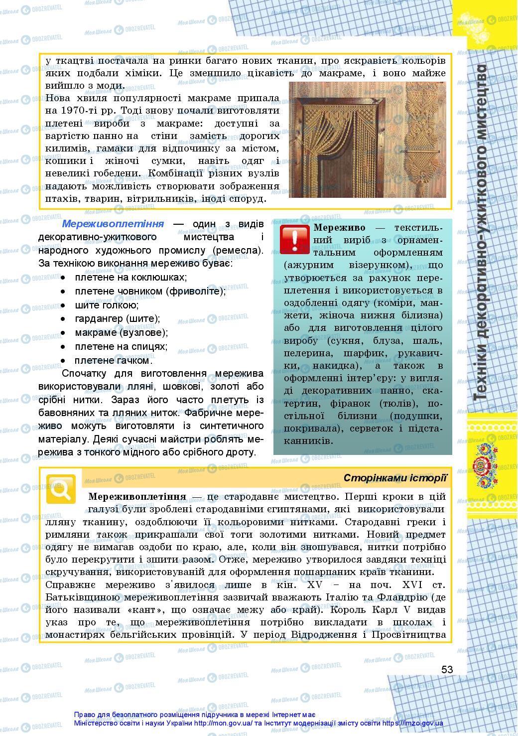 Учебники Технологии 10 класс страница 53