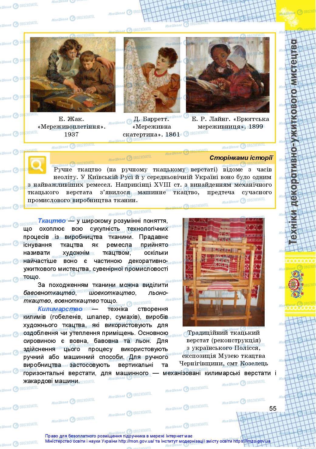 Учебники Технологии 10 класс страница 55