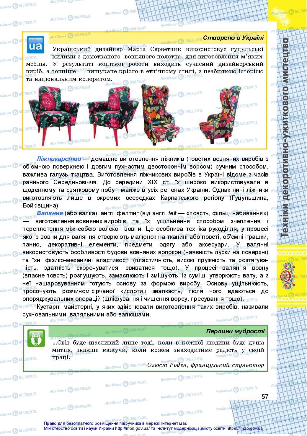 Підручники Технології 10 клас сторінка 57