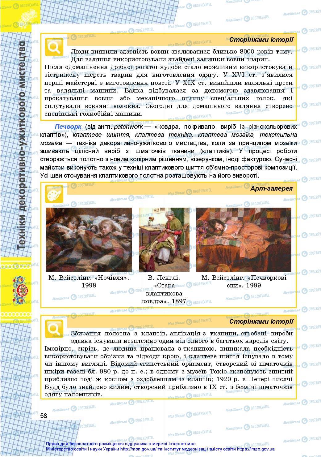 Учебники Технологии 10 класс страница 58