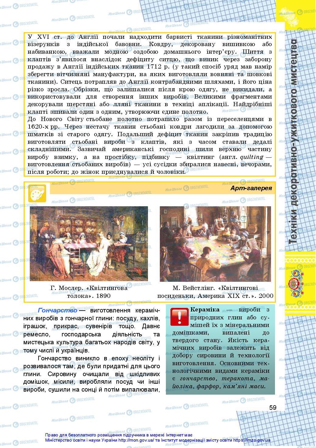Учебники Технологии 10 класс страница 59