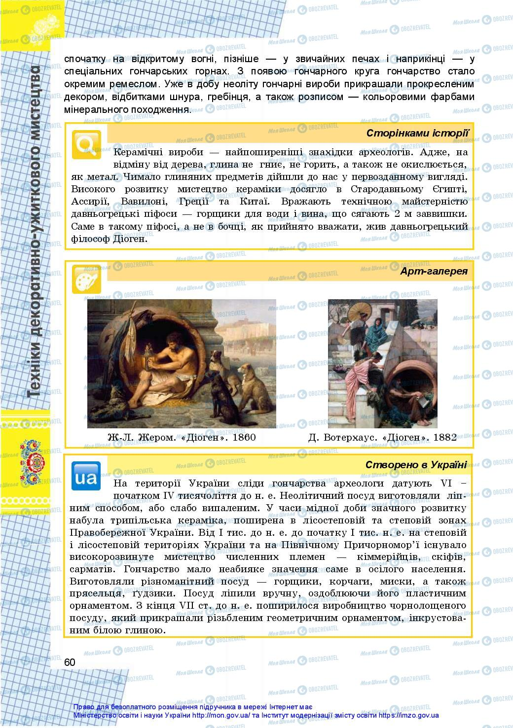 Учебники Технологии 10 класс страница 60