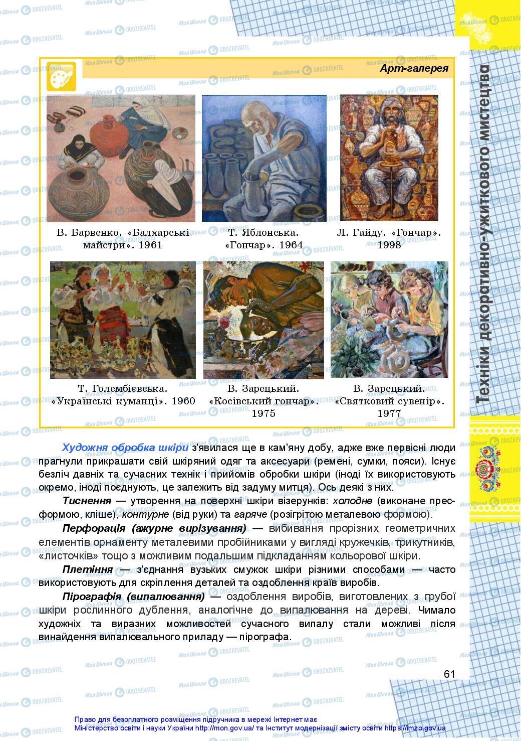 Підручники Технології 10 клас сторінка 61
