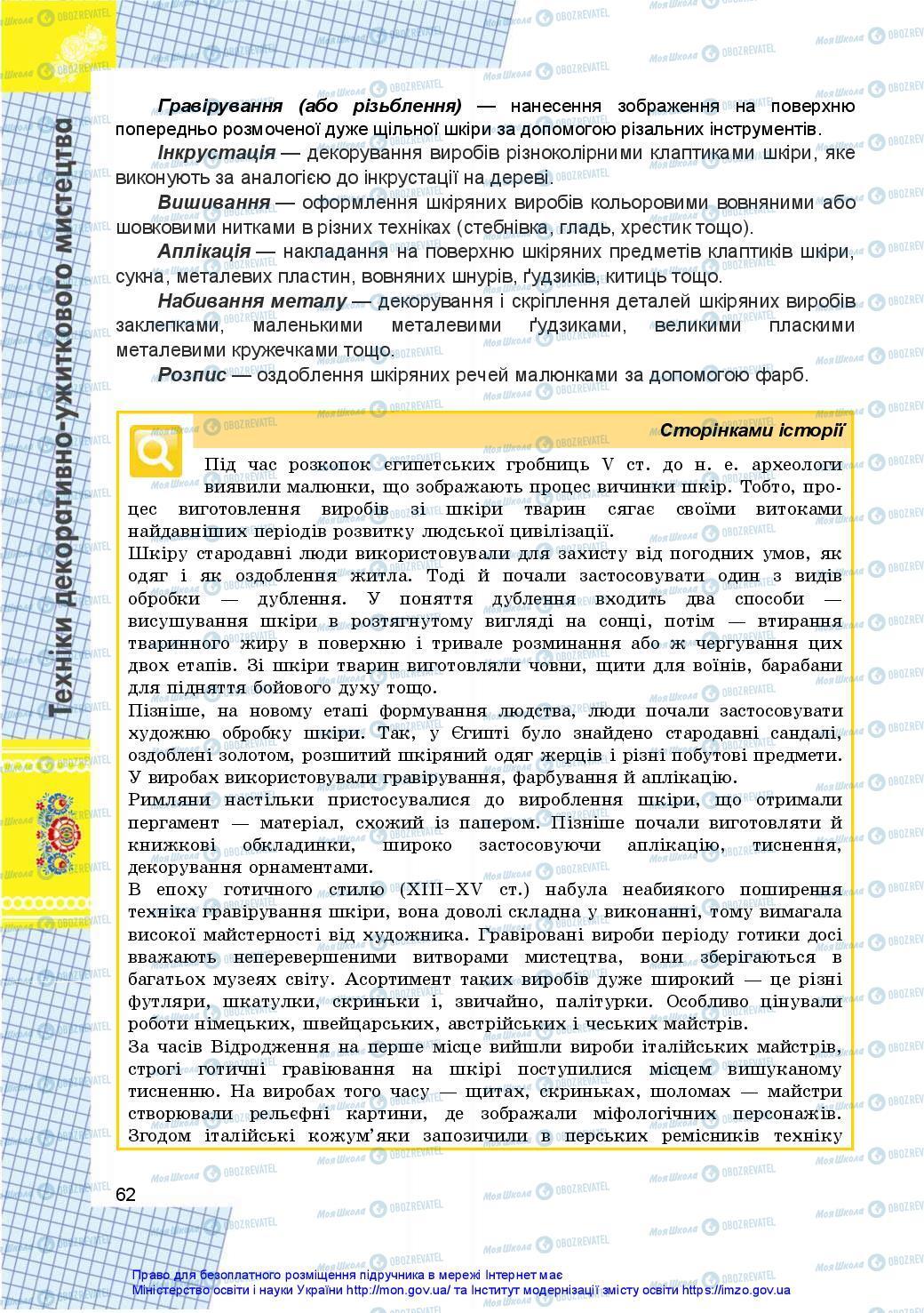 Учебники Технологии 10 класс страница 62