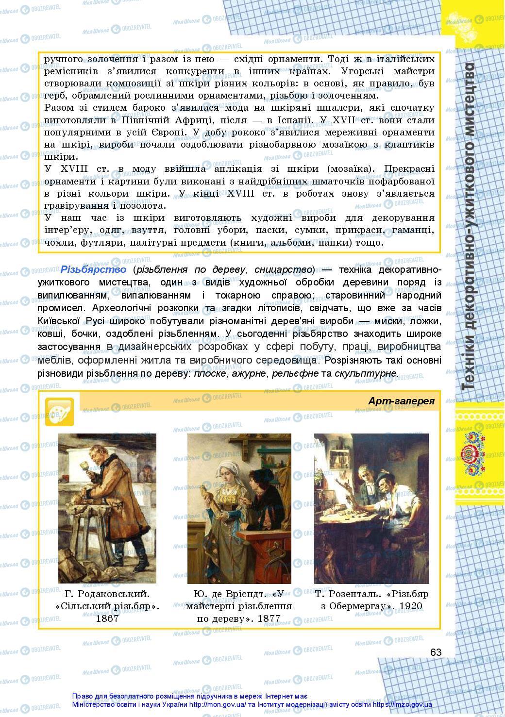 Учебники Технологии 10 класс страница 63