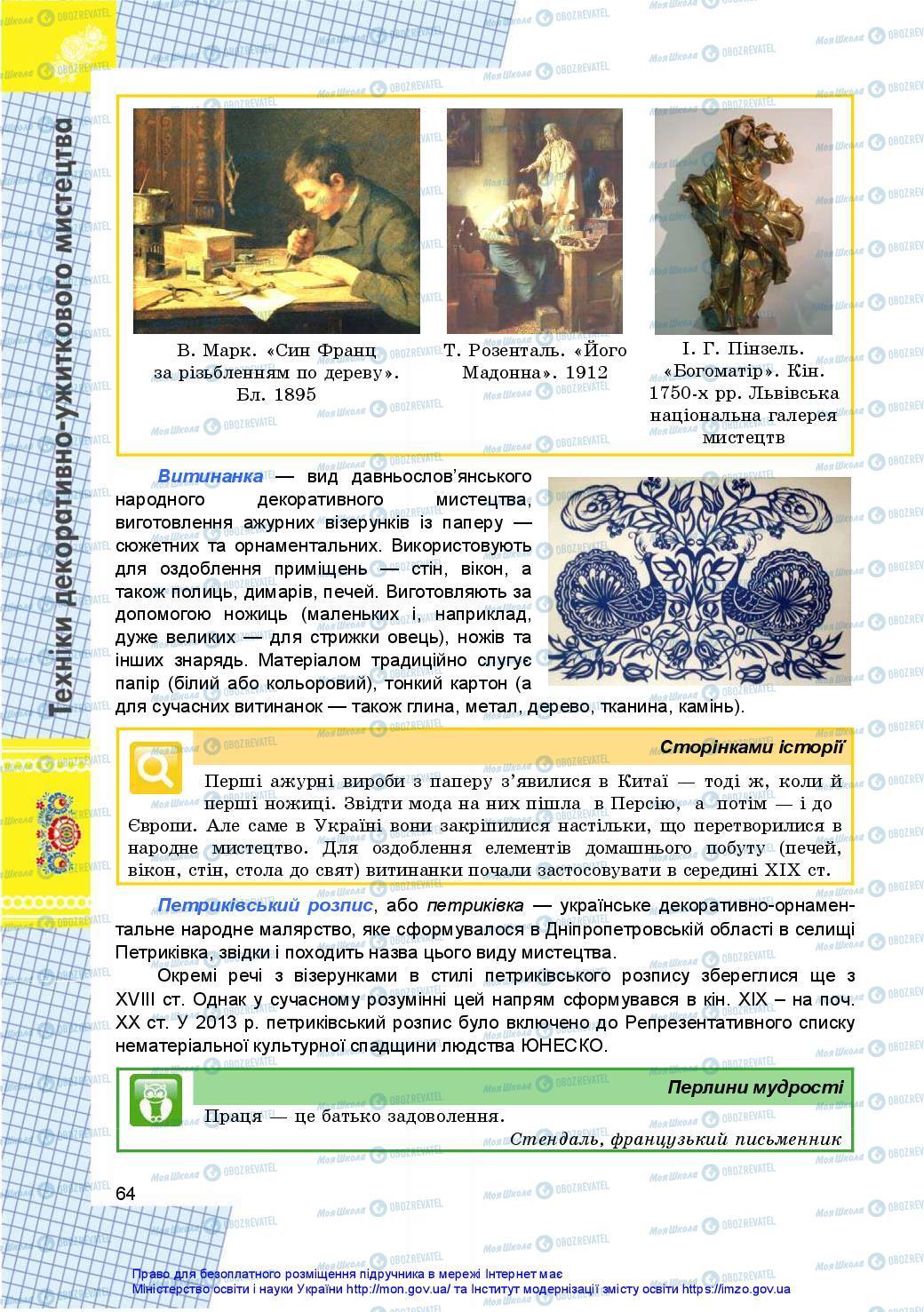 Підручники Технології 10 клас сторінка 64