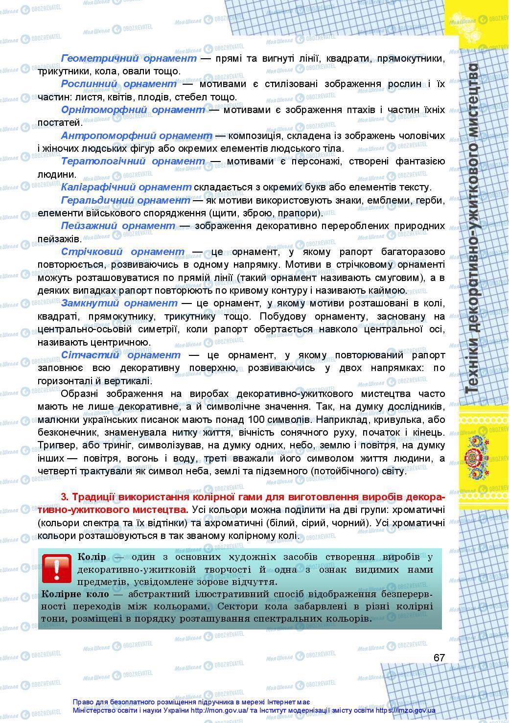 Учебники Технологии 10 класс страница 67