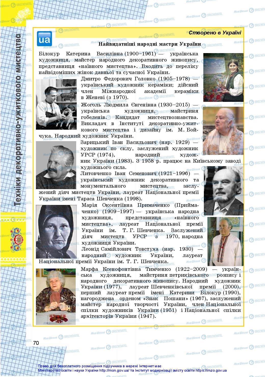 Підручники Технології 10 клас сторінка 70