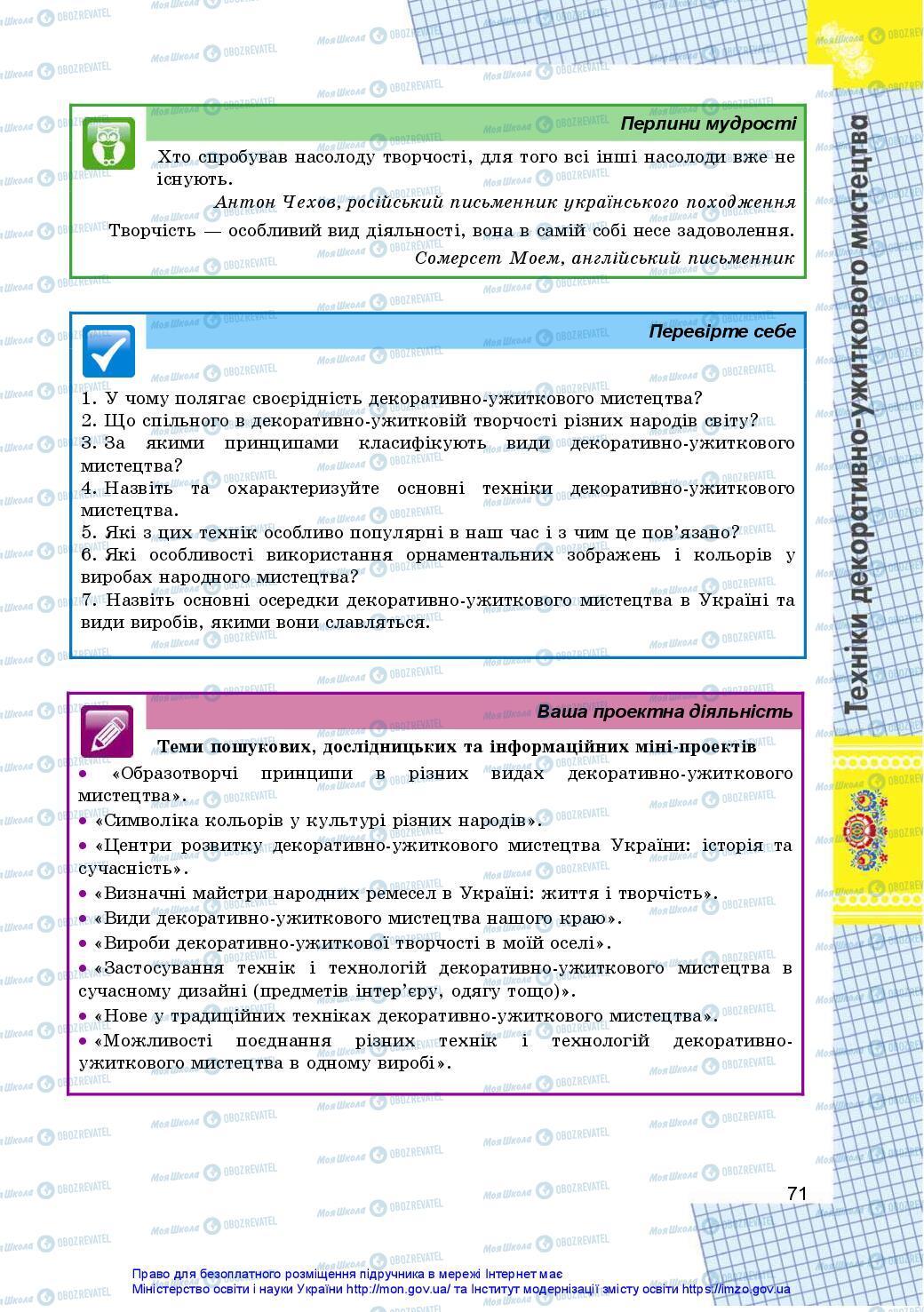 Учебники Технологии 10 класс страница 71