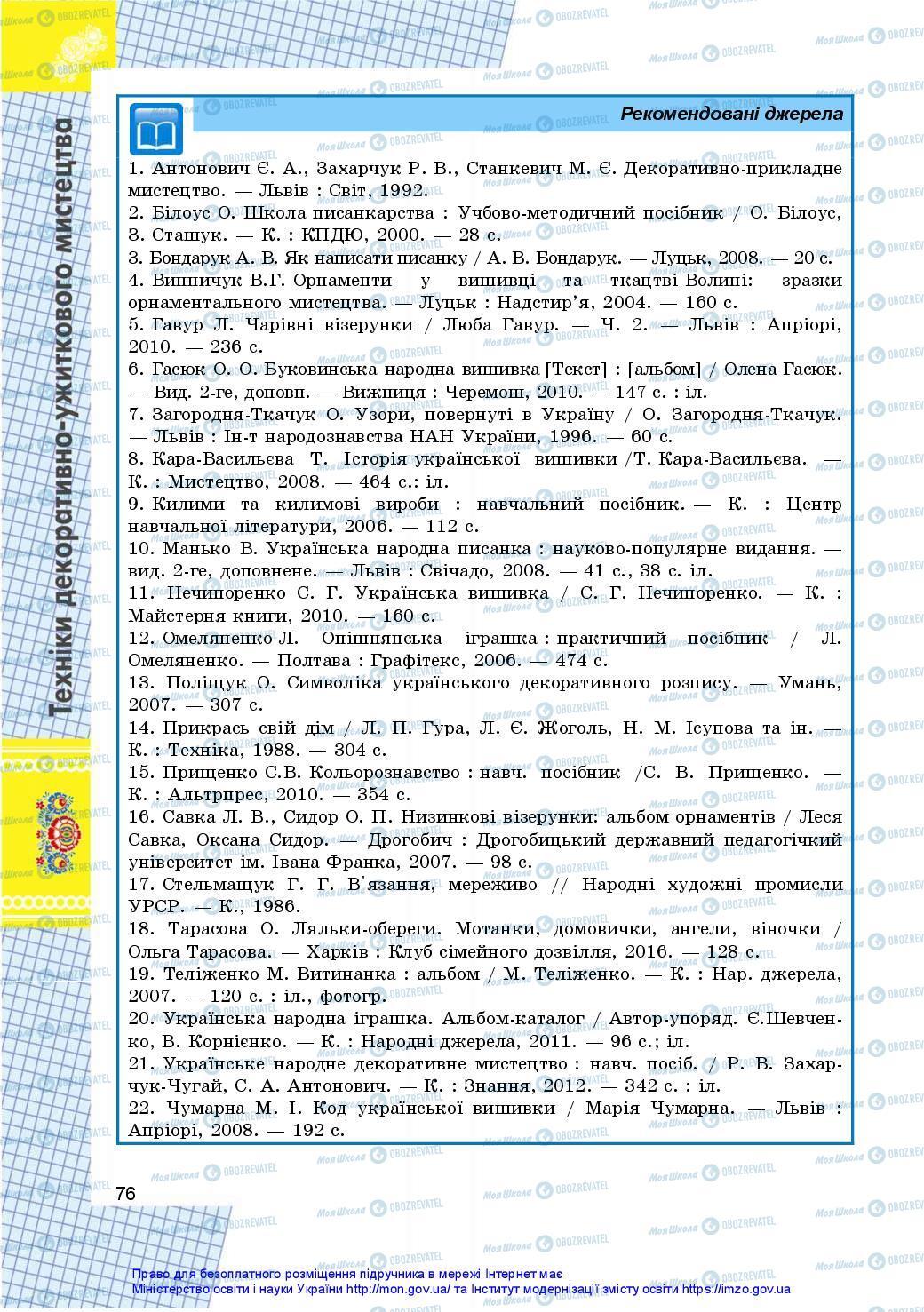 Підручники Технології 10 клас сторінка 76