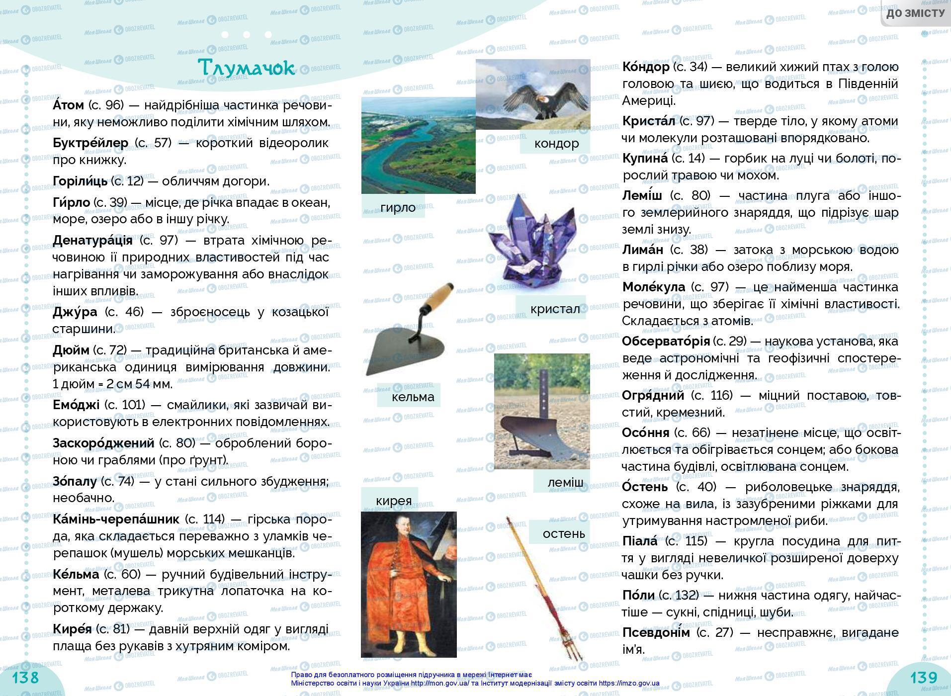 Підручники Українська мова 3 клас сторінка 138-139