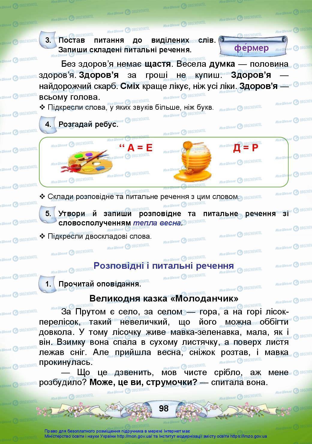 Підручники Українська мова 3 клас сторінка 98
