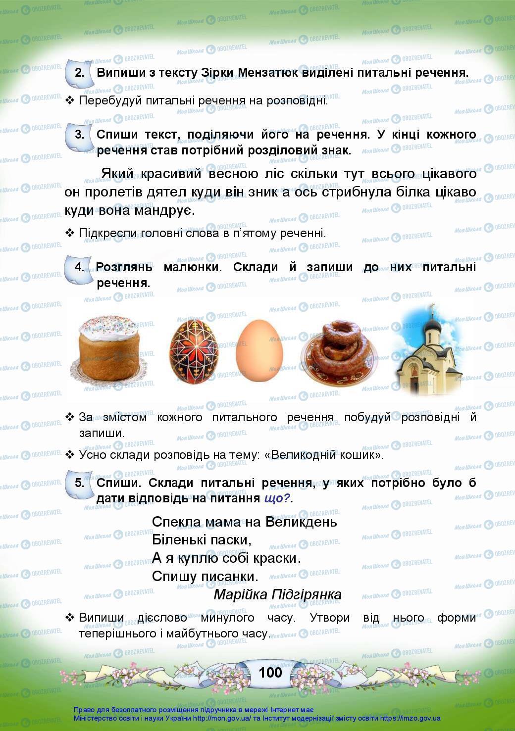 Підручники Українська мова 3 клас сторінка 100