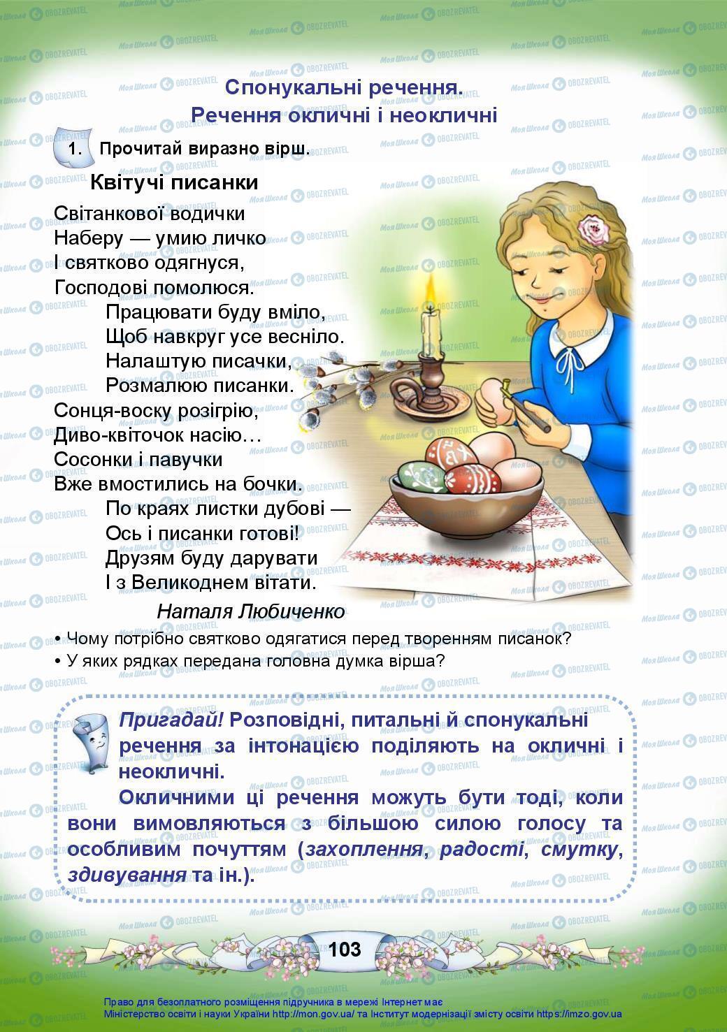 Підручники Українська мова 3 клас сторінка 103