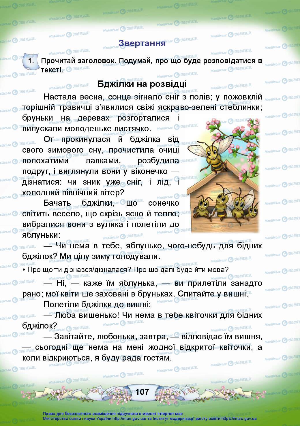 Підручники Українська мова 3 клас сторінка 107