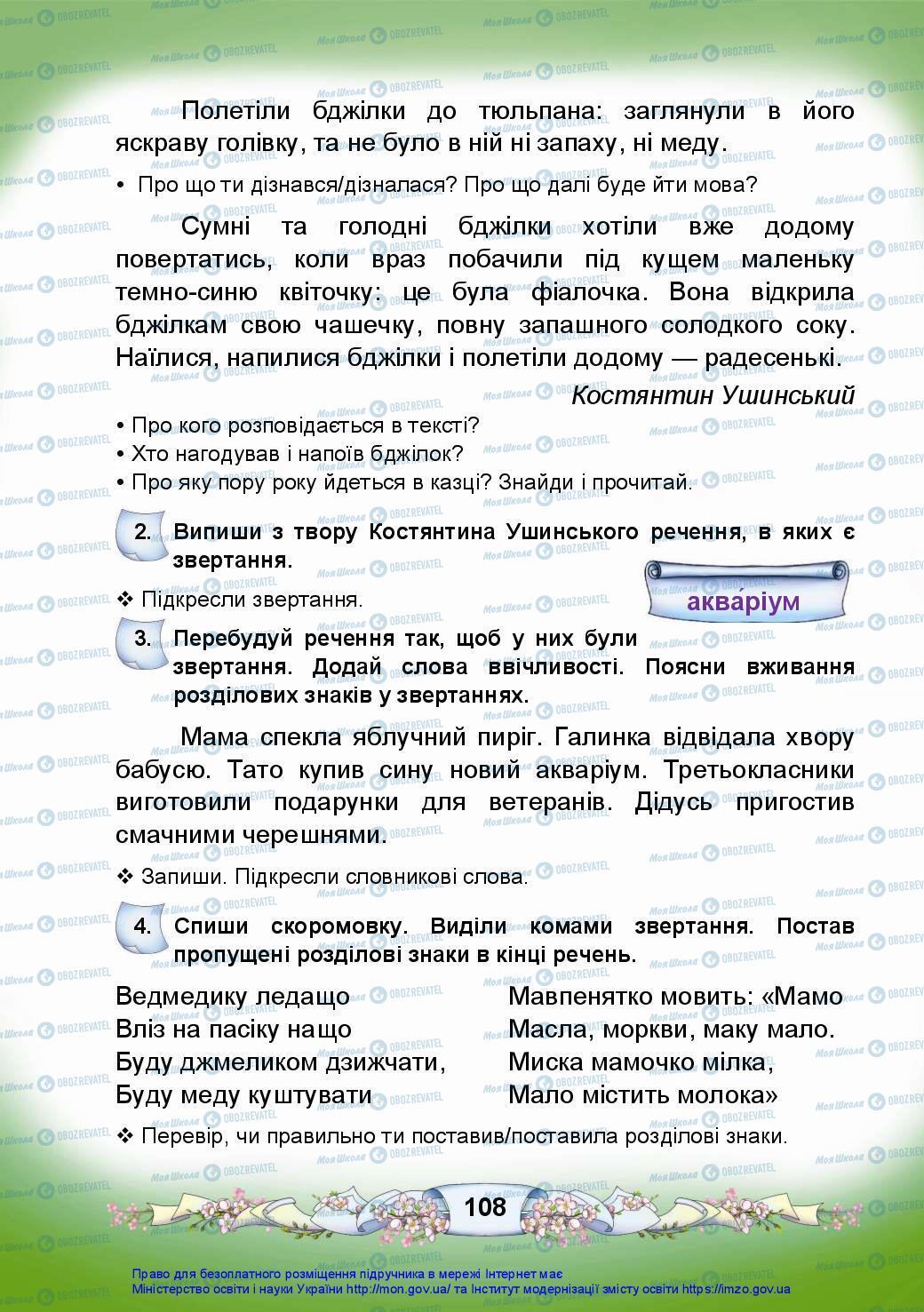 Підручники Українська мова 3 клас сторінка 108