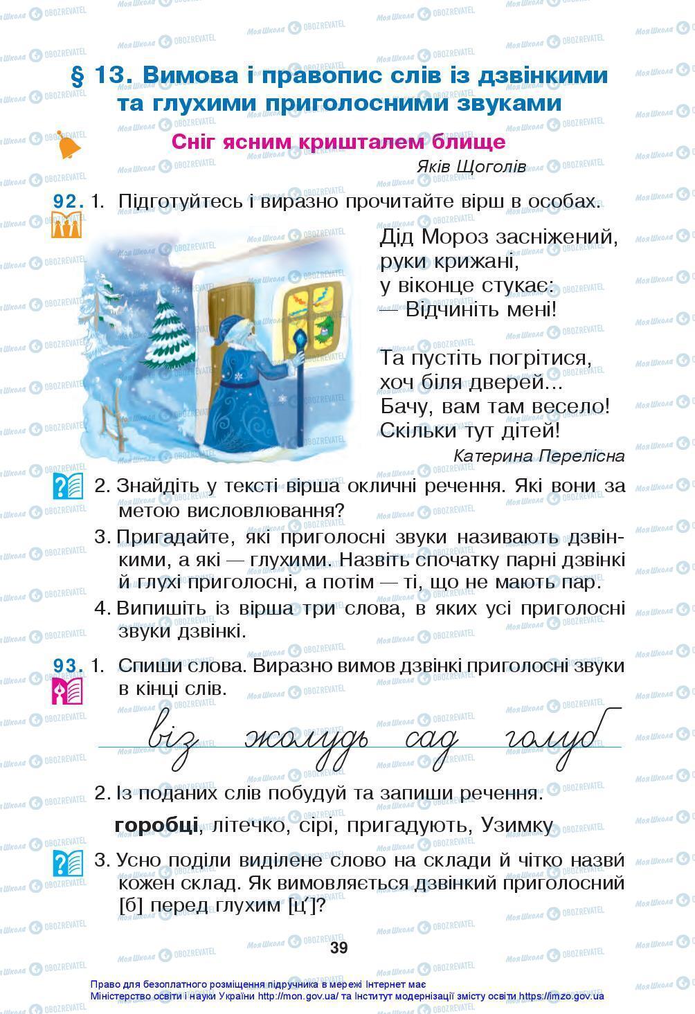 Підручники Українська мова 3 клас сторінка 39
