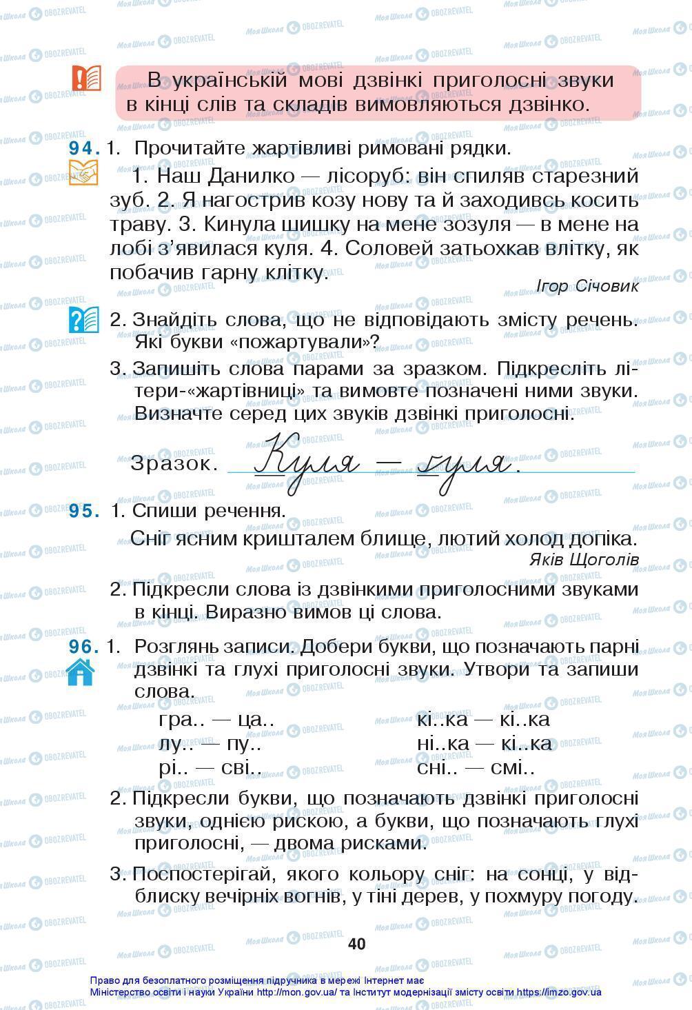 Учебники Укр мова 3 класс страница 40