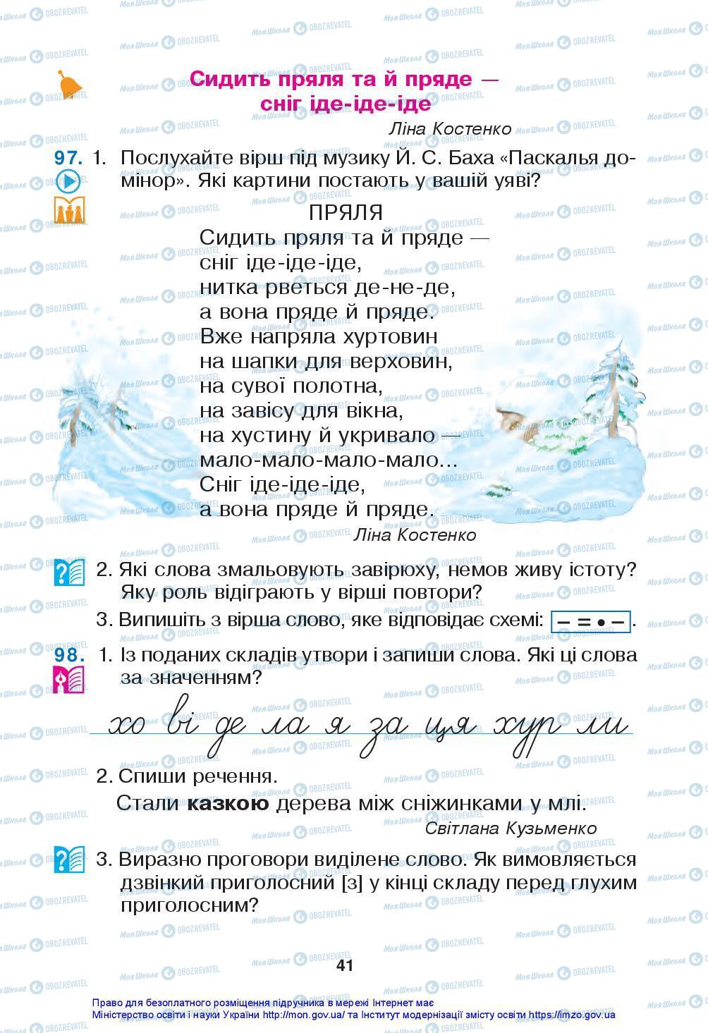 Учебники Укр мова 3 класс страница 41