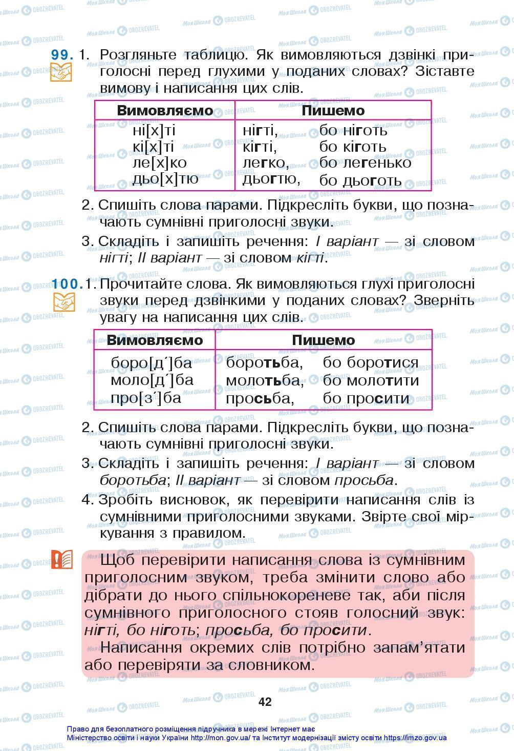 Учебники Укр мова 3 класс страница 42