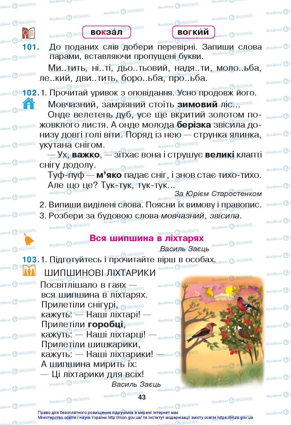 Учебники Укр мова 3 класс страница 43