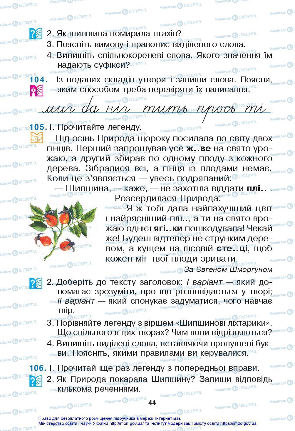 Учебники Укр мова 3 класс страница 44