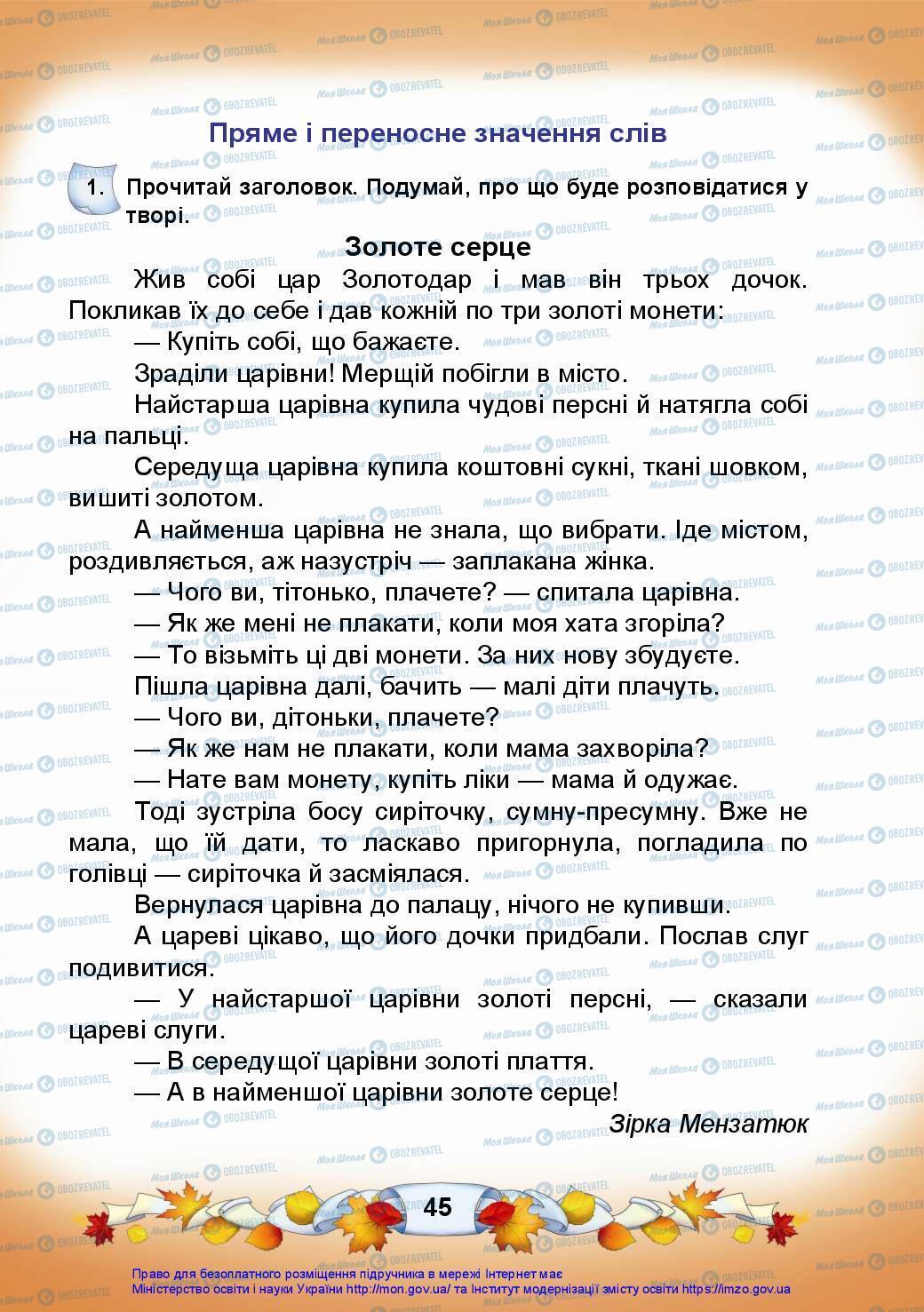Підручники Українська мова 3 клас сторінка 45