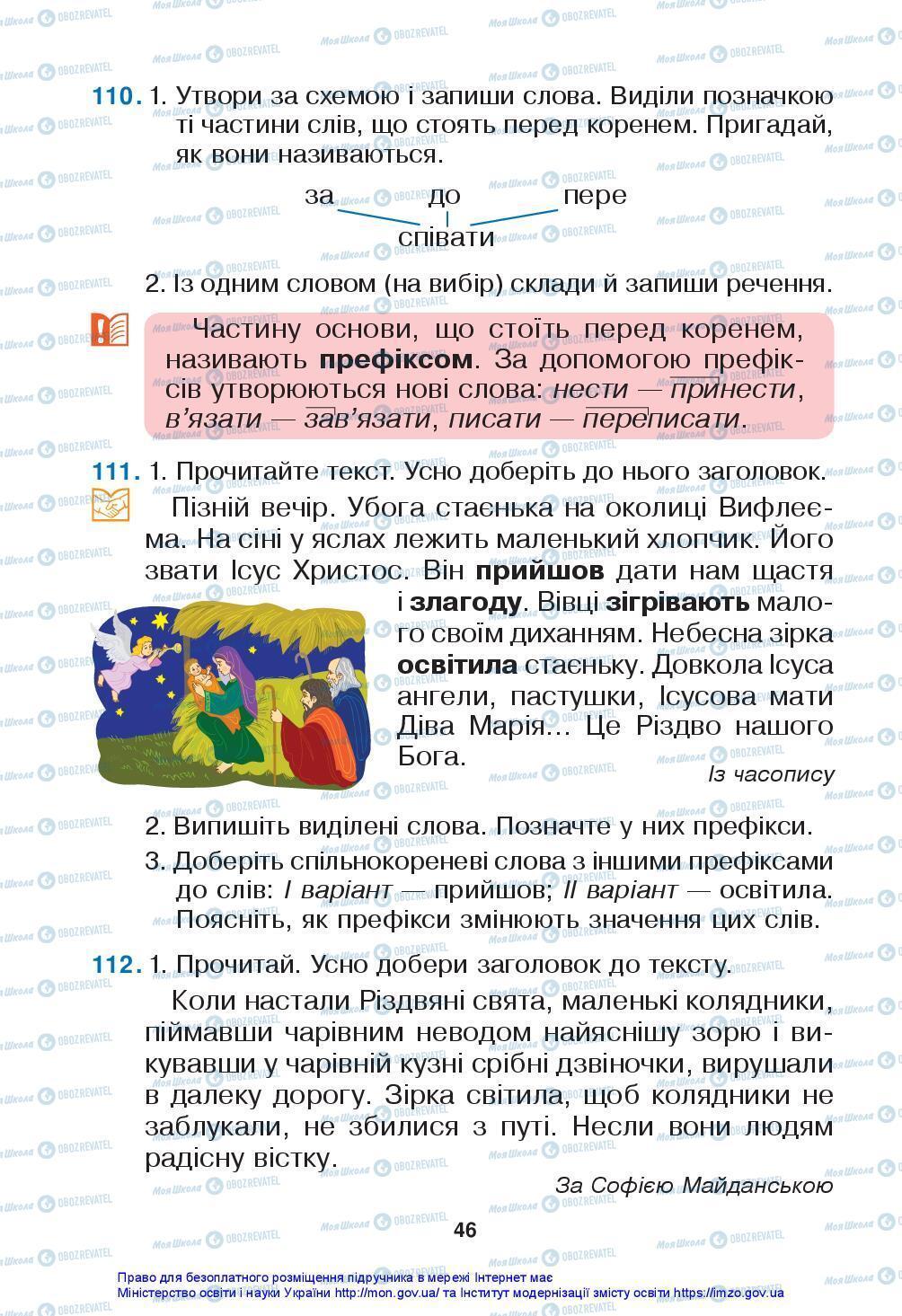 Учебники Укр мова 3 класс страница 46
