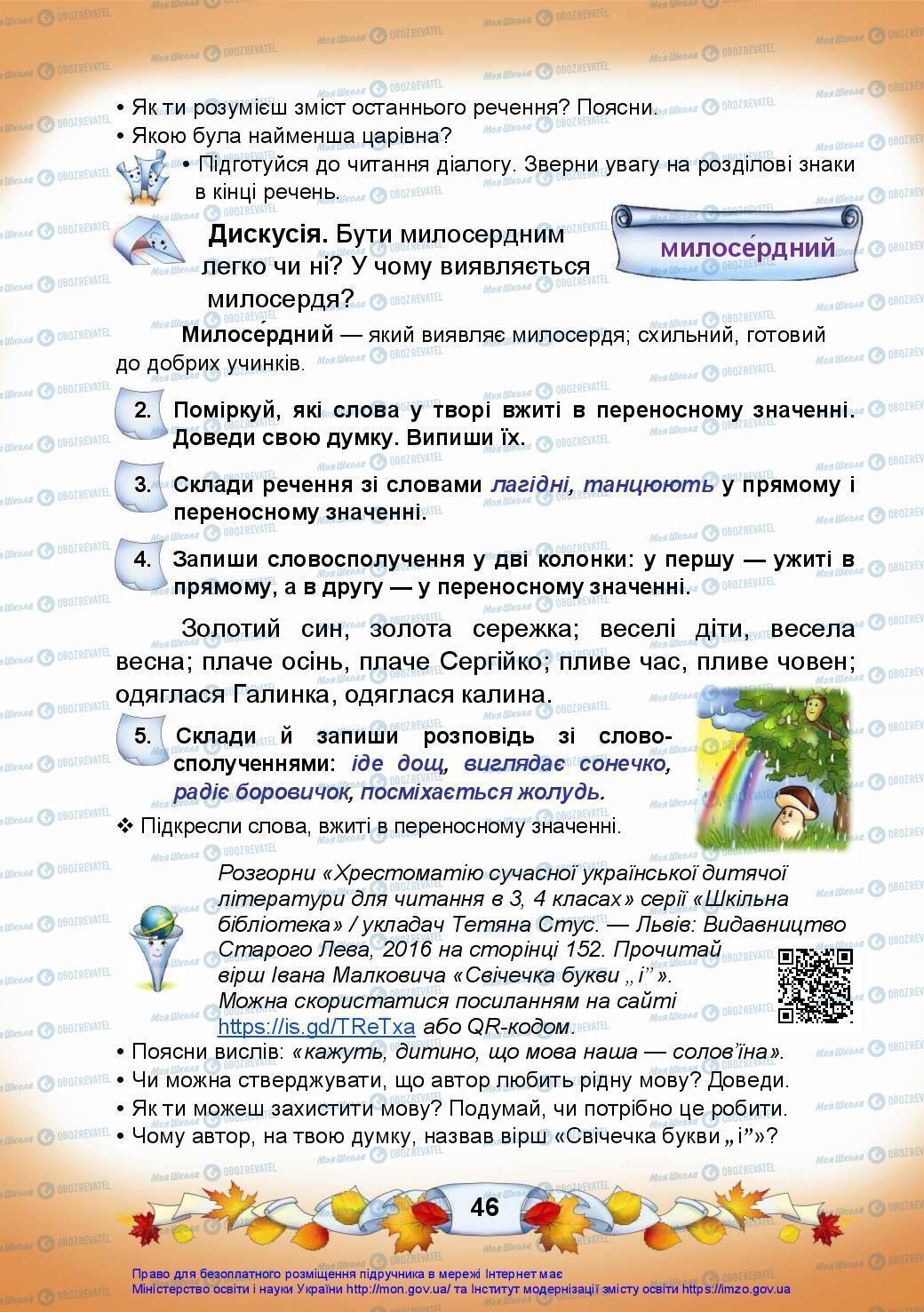 Підручники Українська мова 3 клас сторінка 46