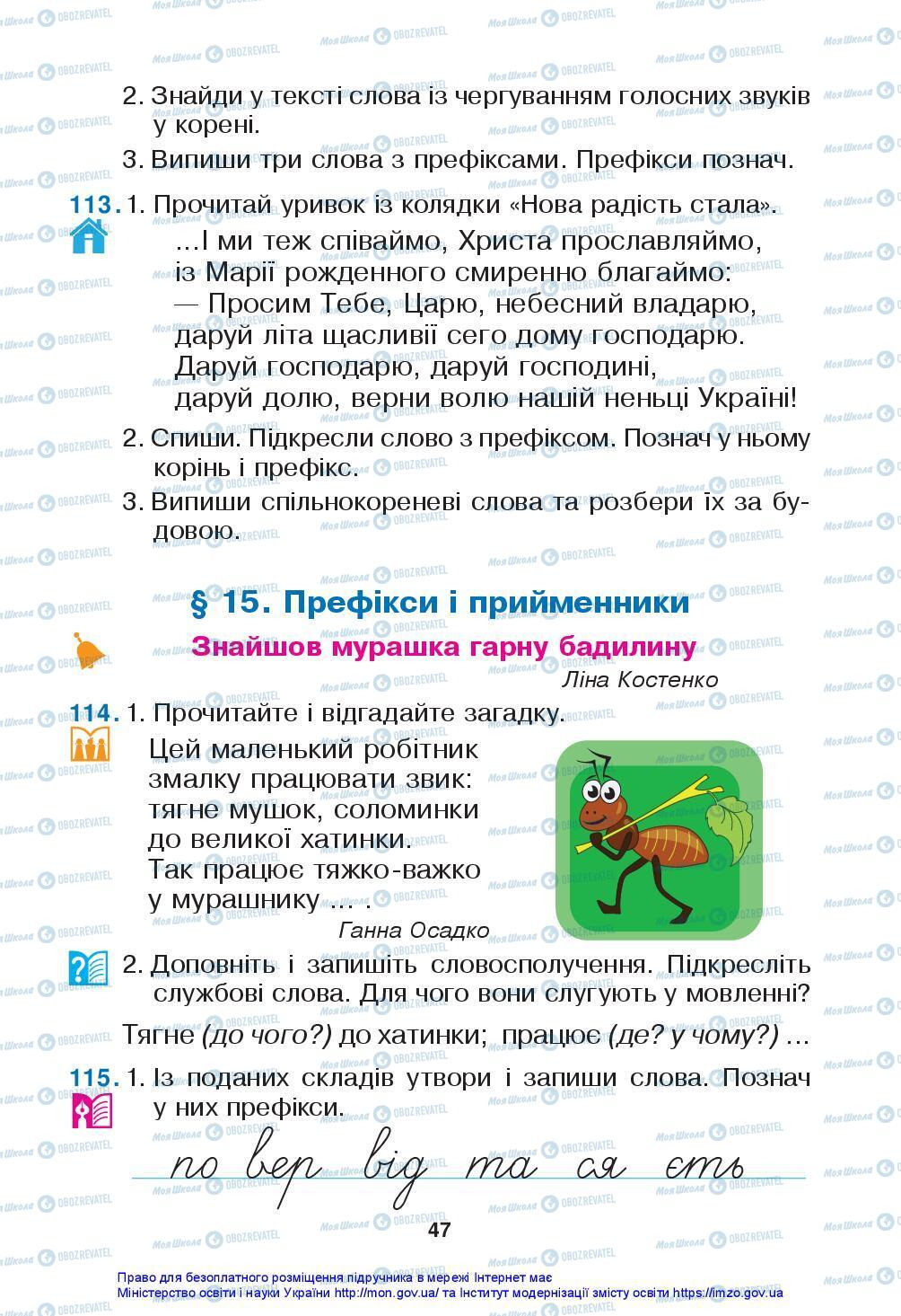 Учебники Укр мова 3 класс страница 47
