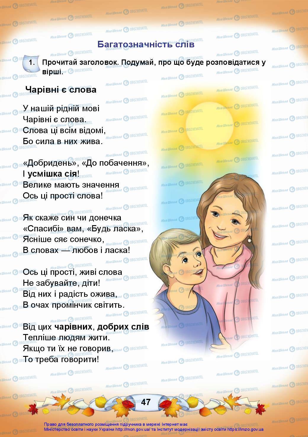 Підручники Українська мова 3 клас сторінка 47