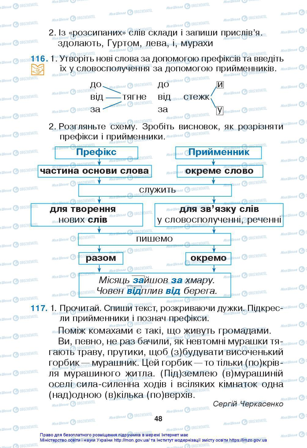 Учебники Укр мова 3 класс страница 48