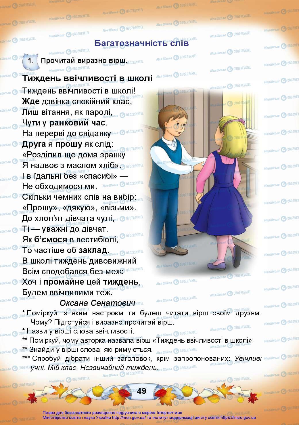 Учебники Укр мова 3 класс страница 49
