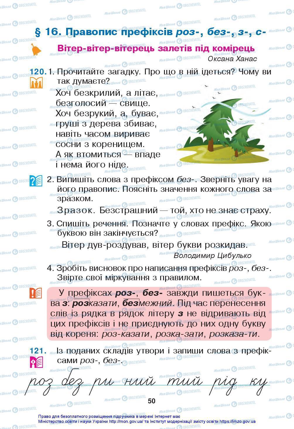 Підручники Українська мова 3 клас сторінка 50