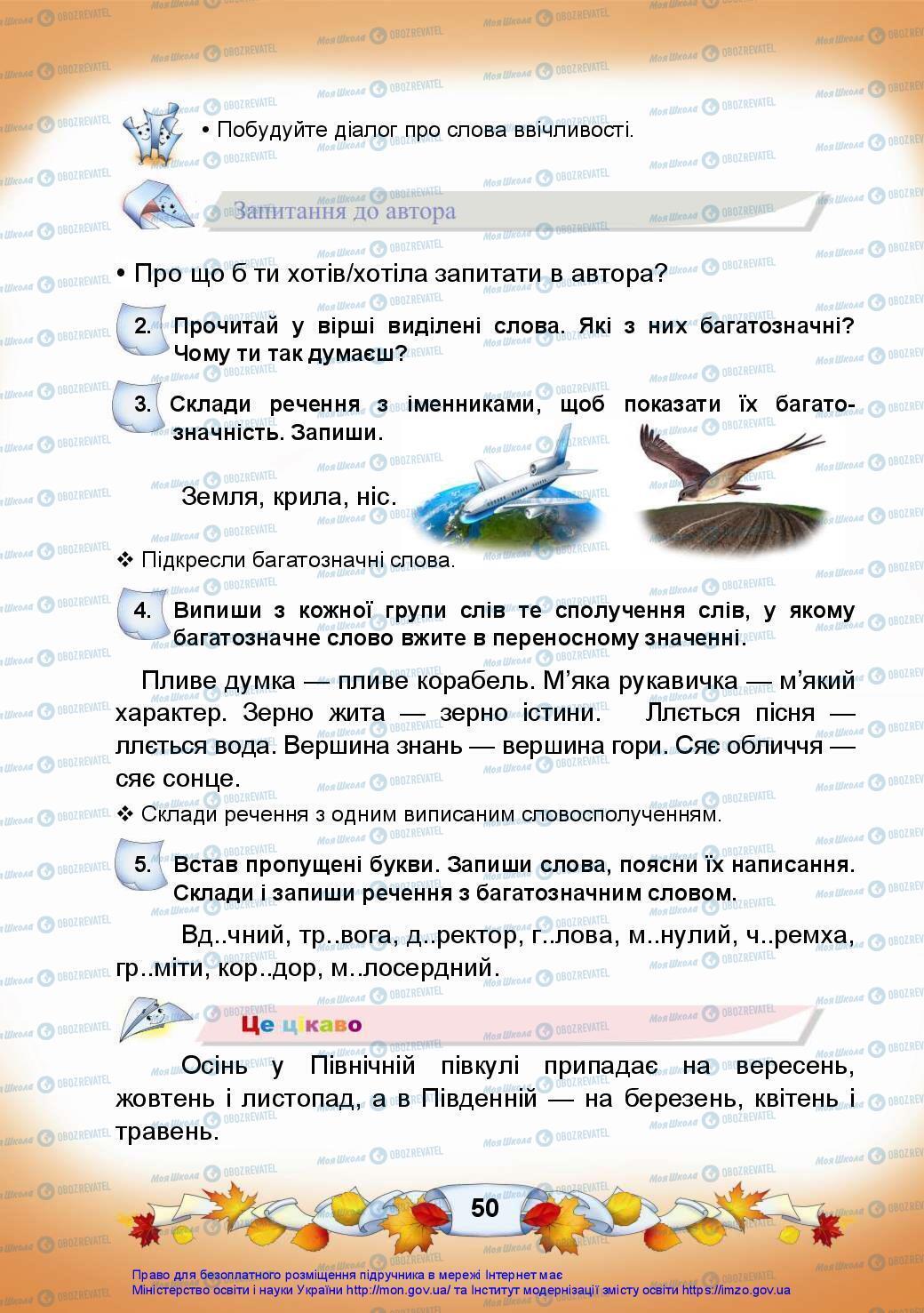 Учебники Укр мова 3 класс страница 50
