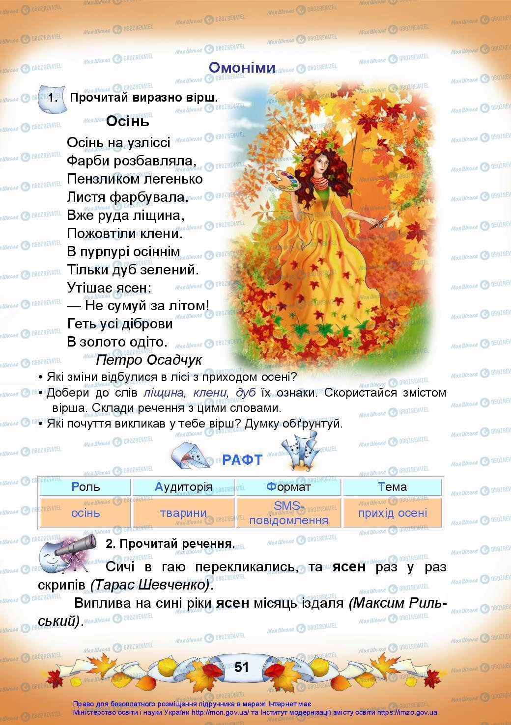 Учебники Укр мова 3 класс страница 51