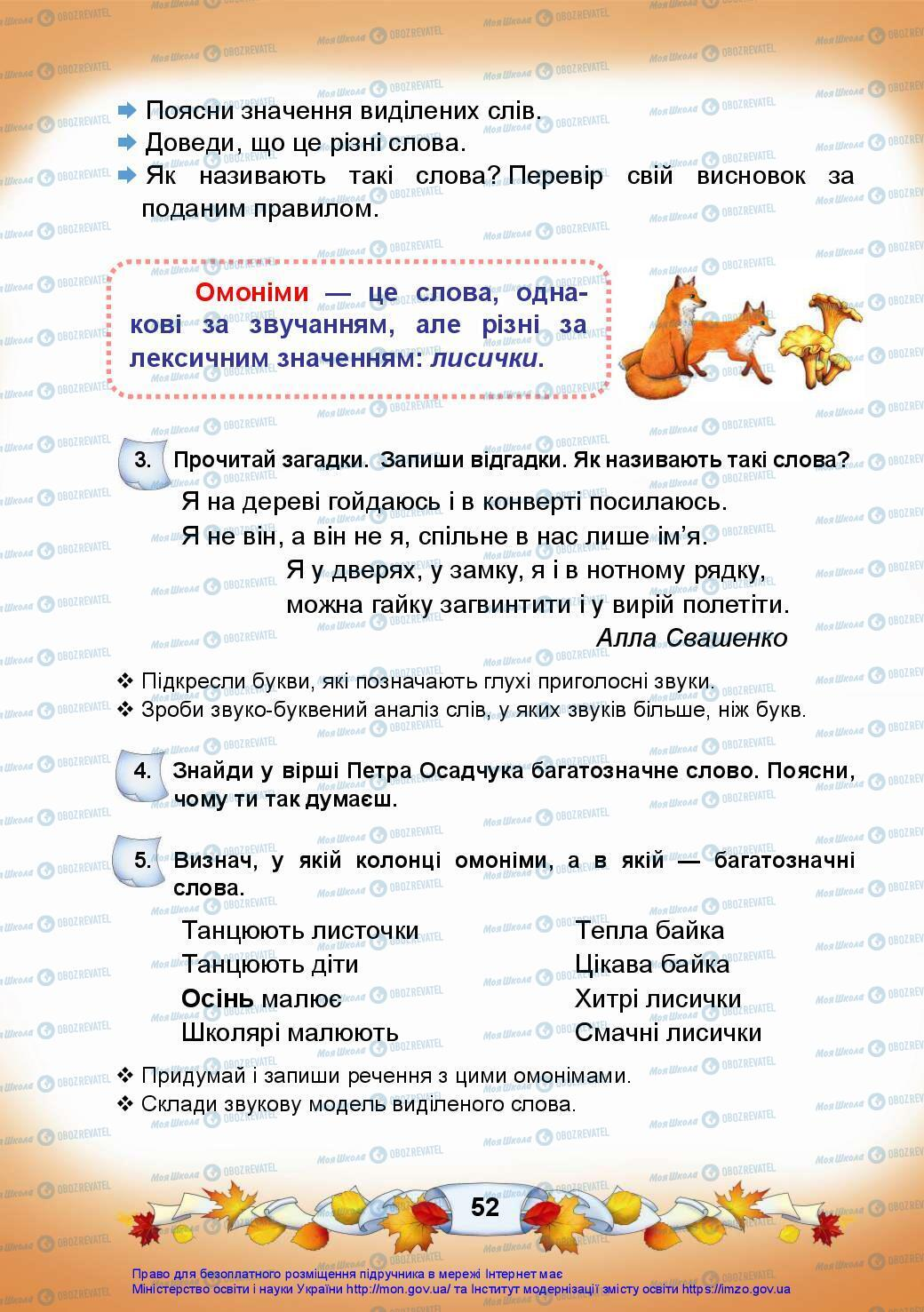 Підручники Українська мова 3 клас сторінка 52