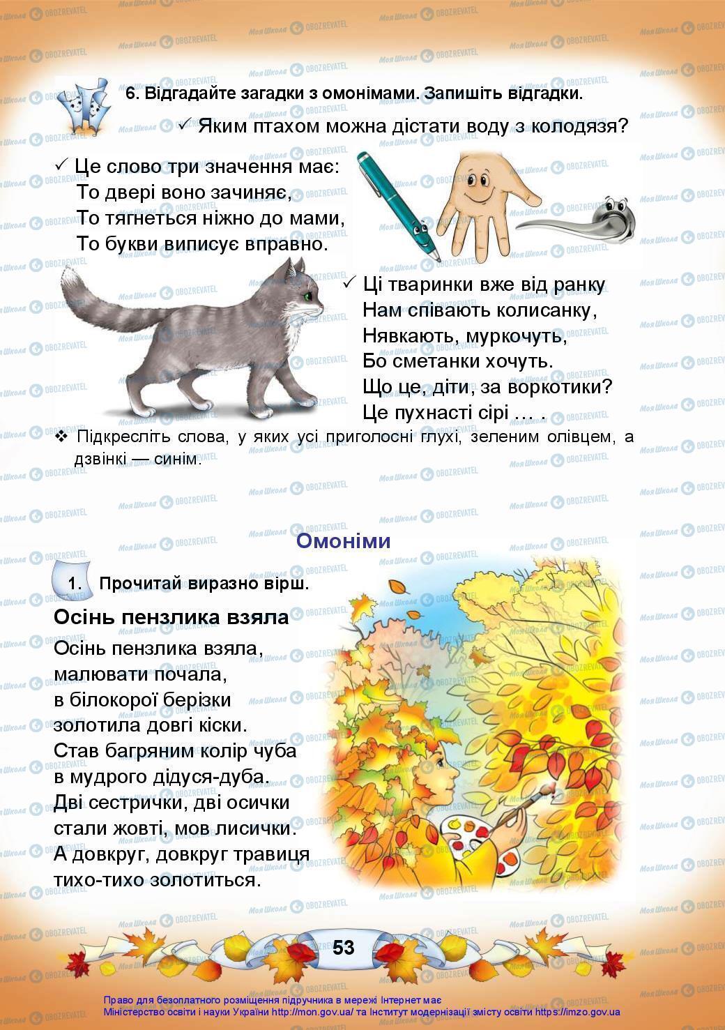 Підручники Українська мова 3 клас сторінка 53