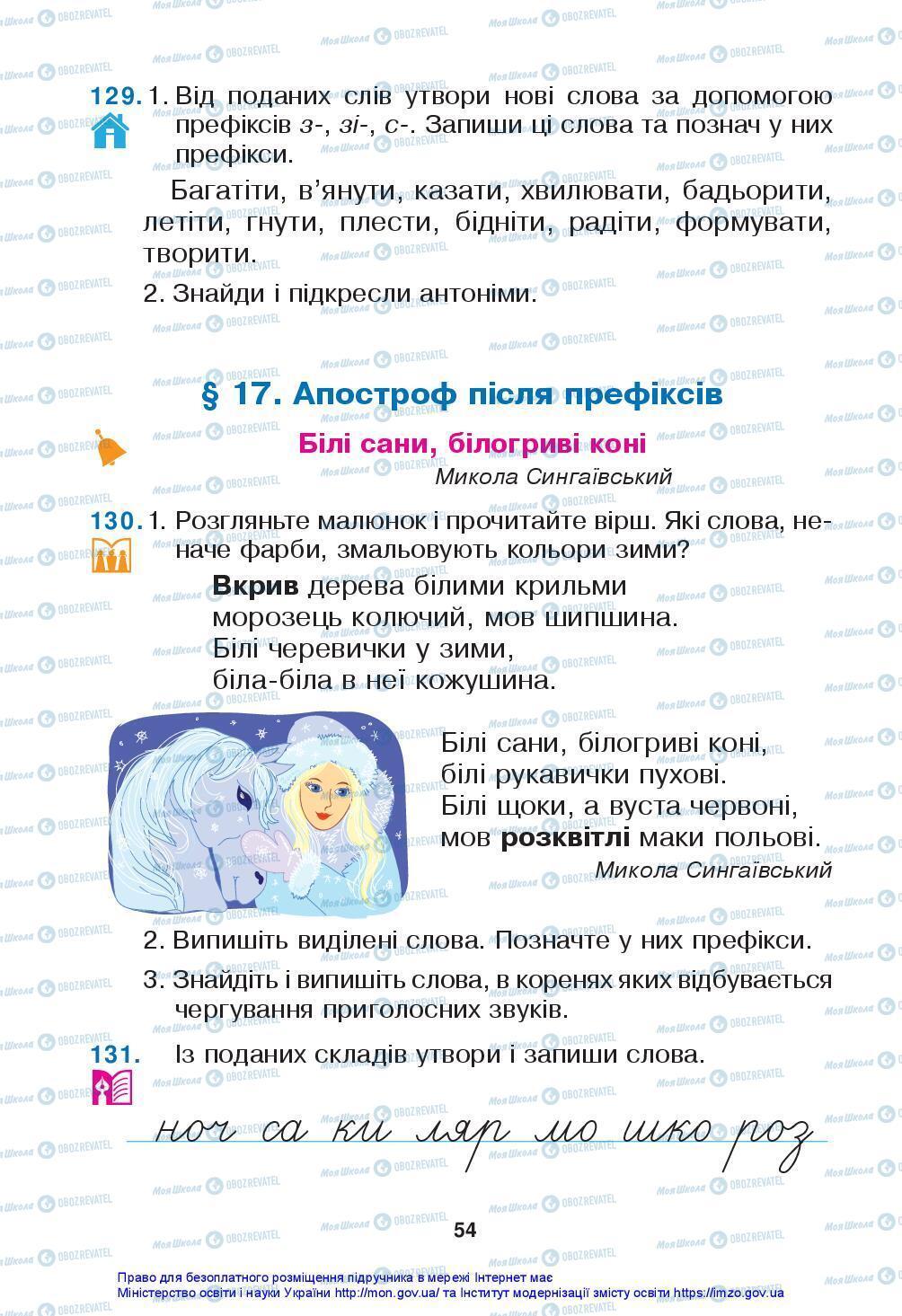 Підручники Українська мова 3 клас сторінка 54