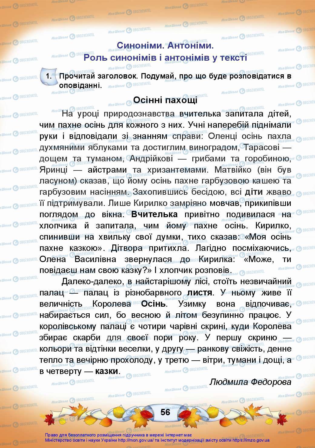 Підручники Українська мова 3 клас сторінка 56