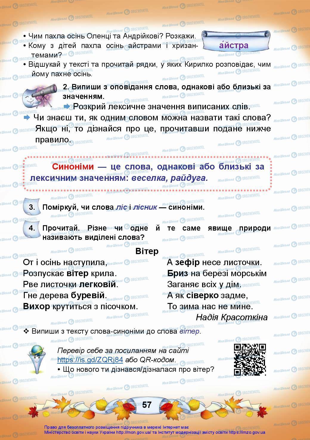 Учебники Укр мова 3 класс страница 57