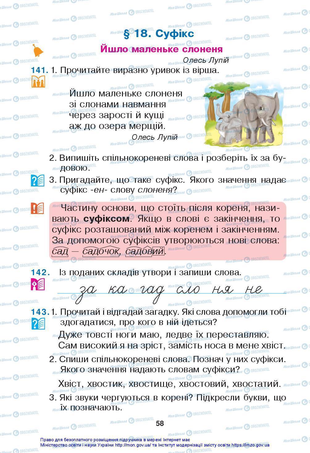 Підручники Українська мова 3 клас сторінка 58