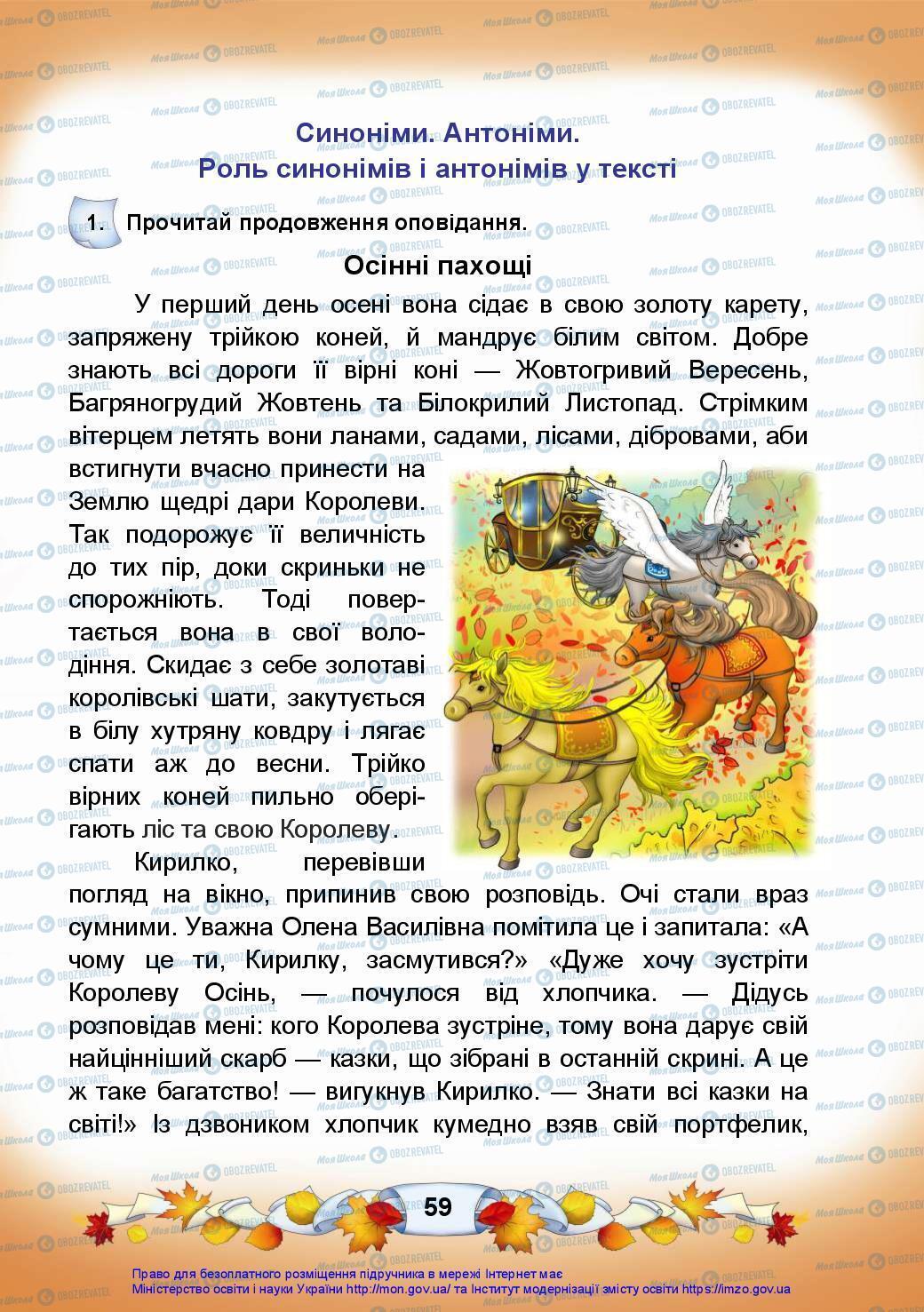Підручники Українська мова 3 клас сторінка 59