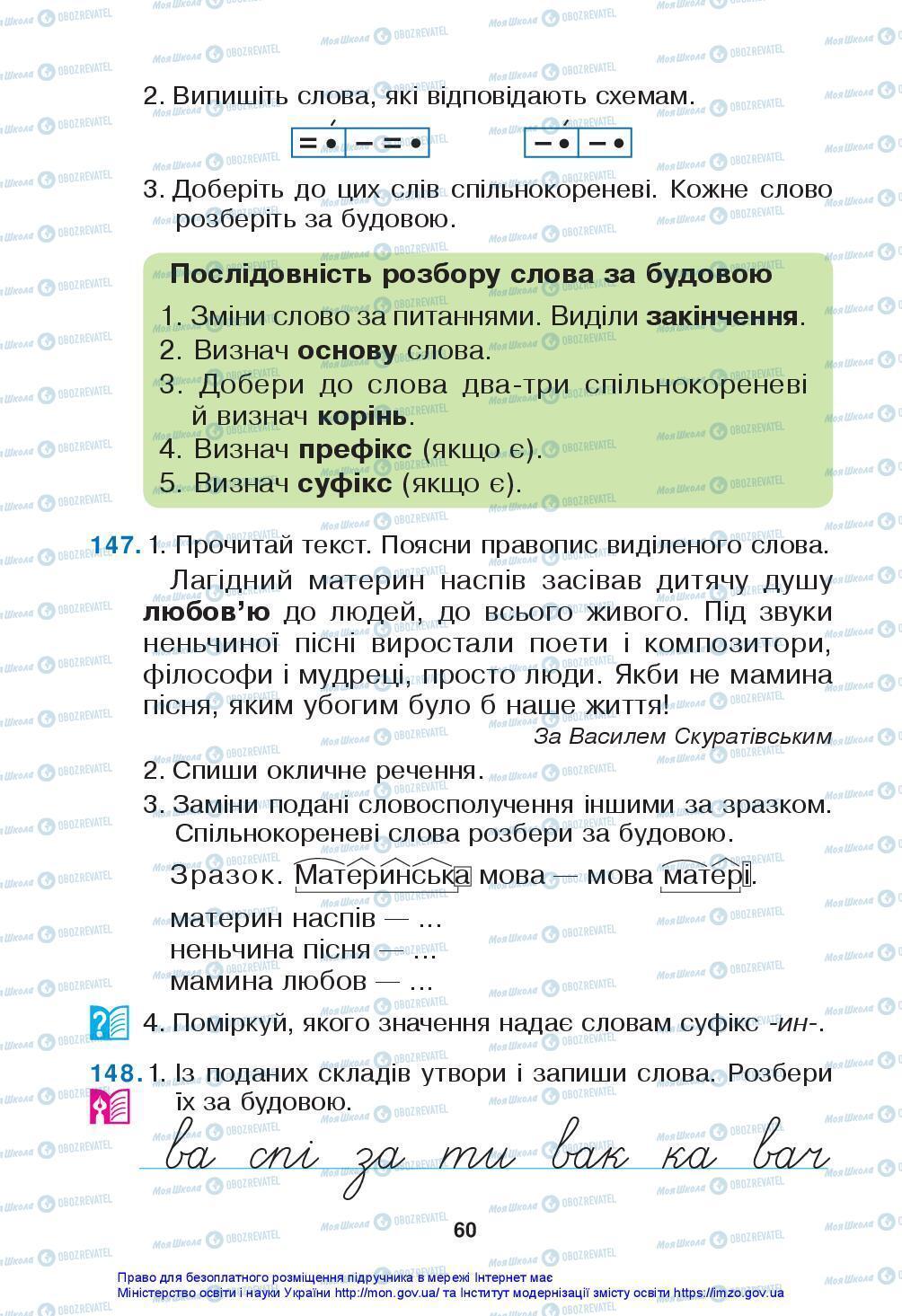 Учебники Укр мова 3 класс страница 60