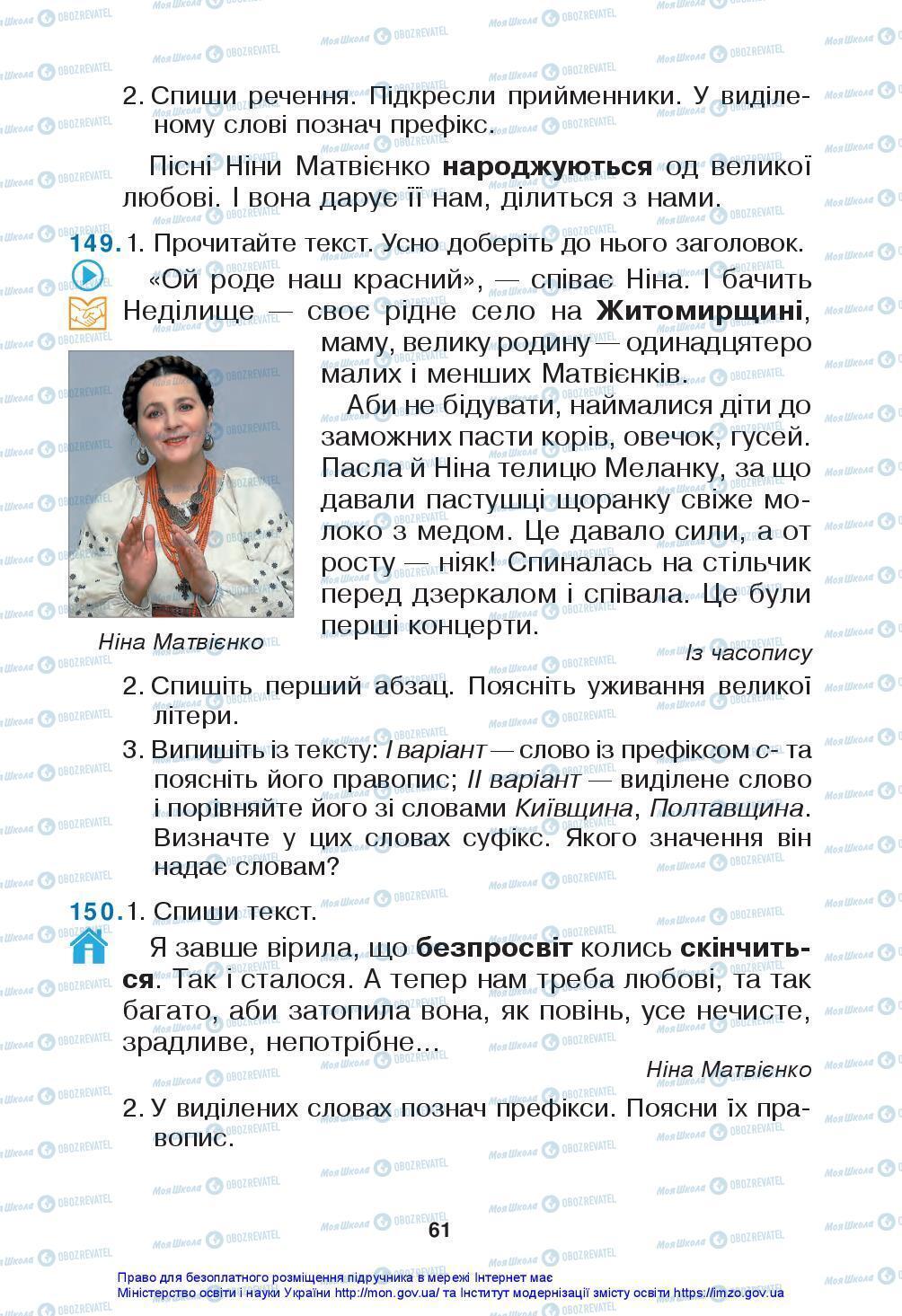 Учебники Укр мова 3 класс страница 61