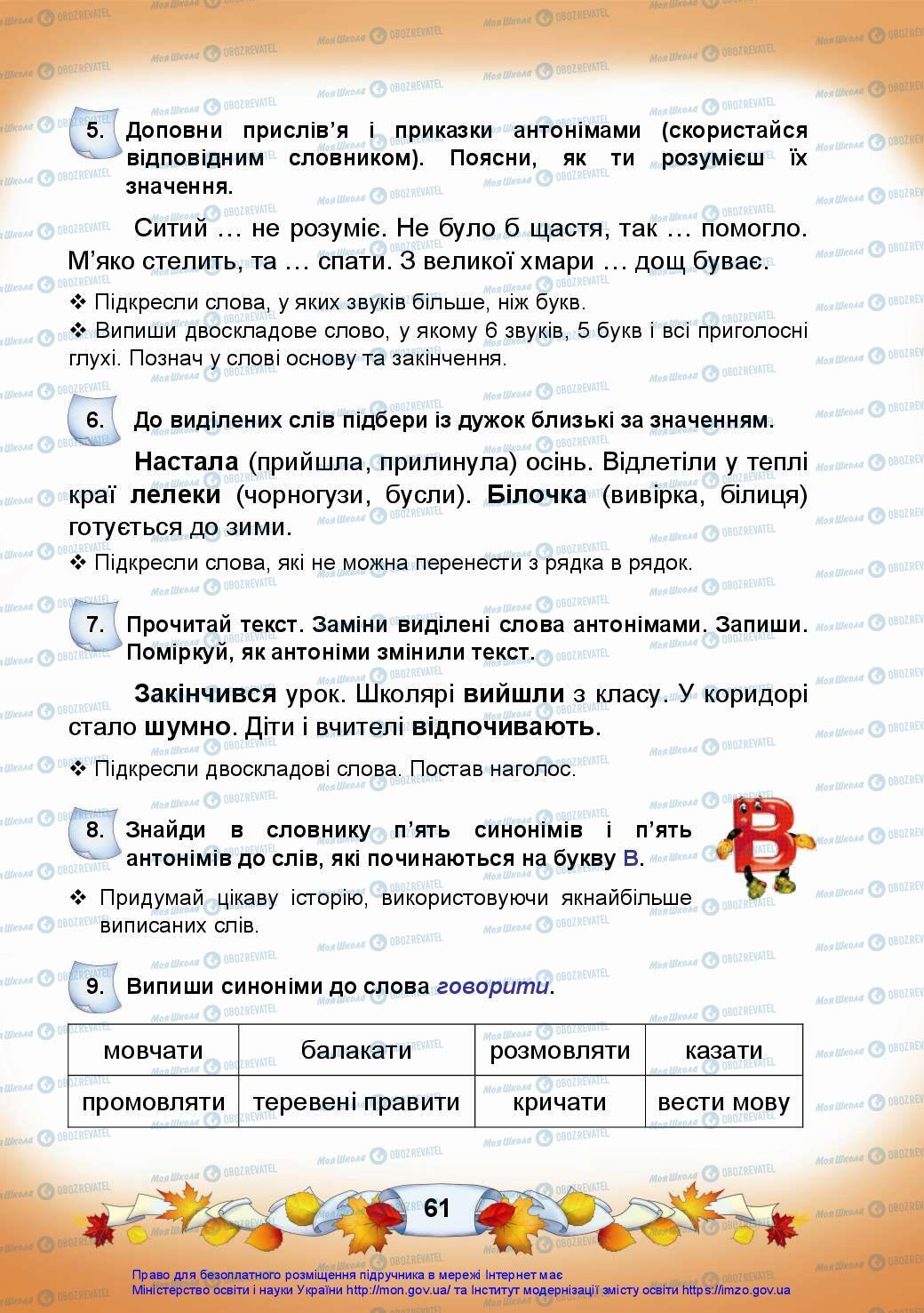 Підручники Українська мова 3 клас сторінка 61