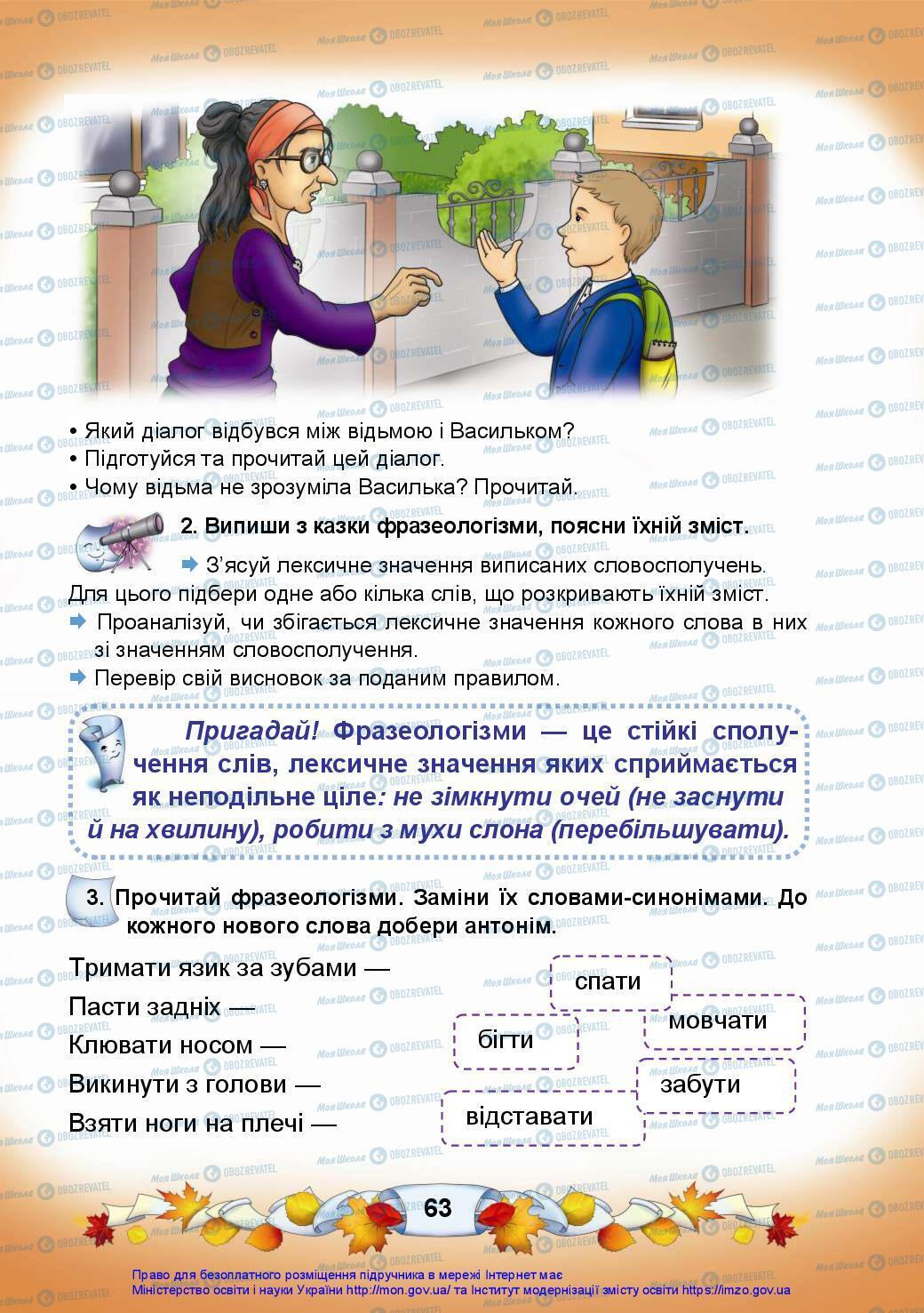 Учебники Укр мова 3 класс страница 63