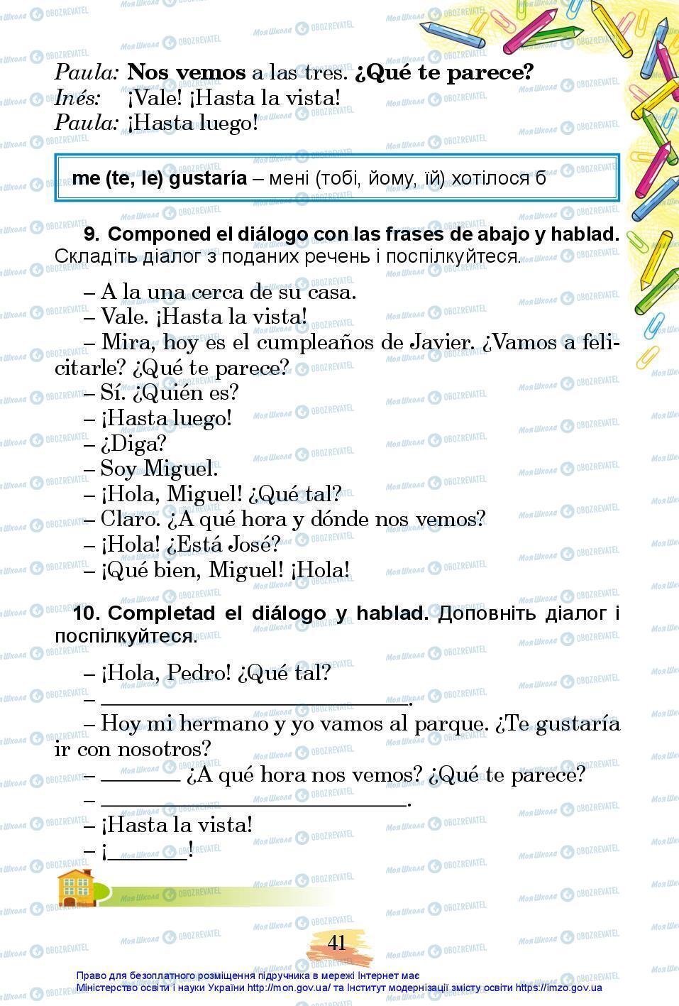 Учебники Испанский язык 3 класс страница 41