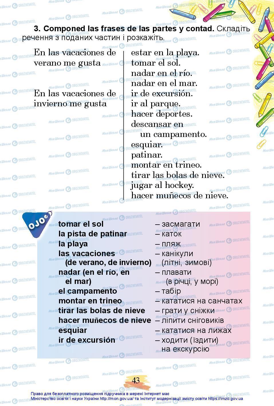 Учебники Испанский язык 3 класс страница 43